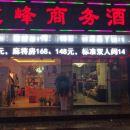 織金建峰商務酒店