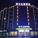 彭澤博文主題酒店