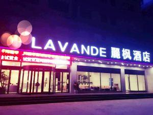 麗楓酒店(益陽火車站店)