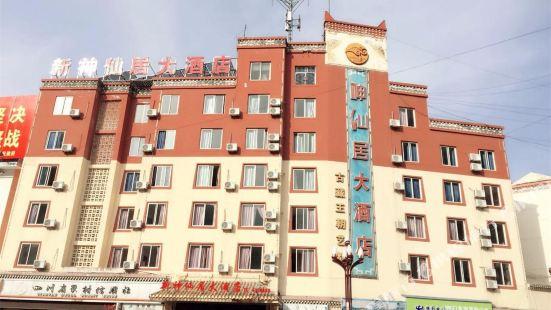 黑水神仙居大酒店