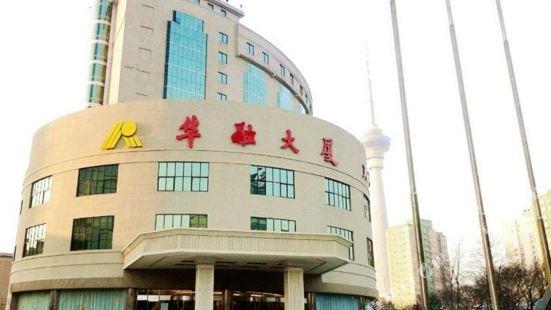 北京華融大廈