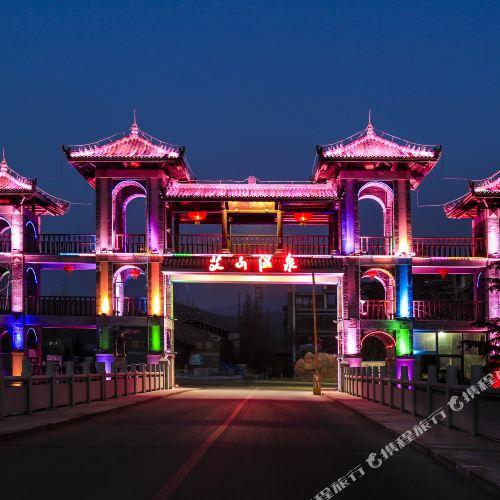 Aishan Hot Spring Resort