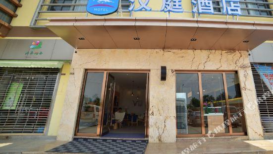 Hanting Hotel Kunming Chenggong Dounan Flower Market Branch