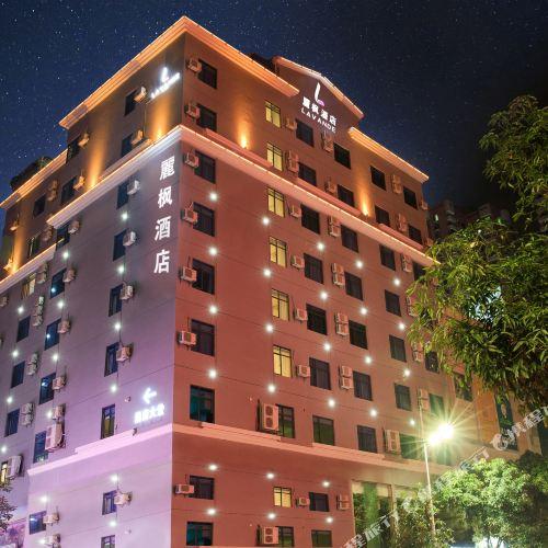 麗楓酒店(東莞虎門廣場店)