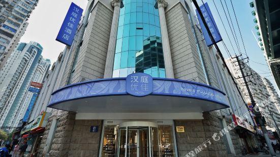 Hanting Youjia Hotel (Shanghai Hongqiao Zhongshan West Road)