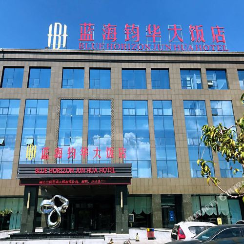 Blue Horizon Jun Hua Hotel (Guangrao Development Zone Management Committee)