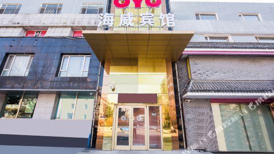 Haiwei Fashion Ruzhu Hotel