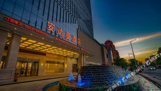 陽江安達曼酒店