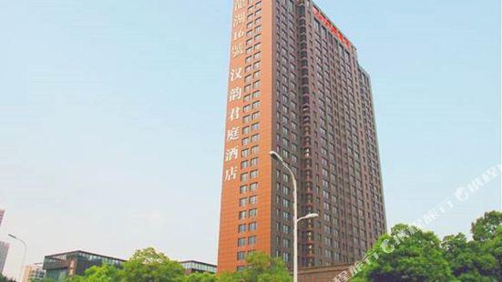 徐州漢韻君庭酒店
