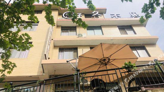 Shenyuan Haojiu Bujian Hostel