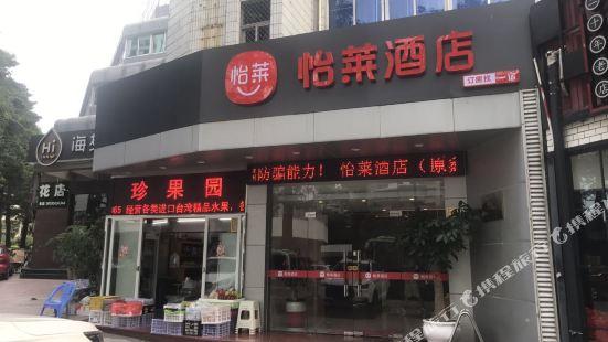 Elan Hotel (Xiamen Lianhua Road Metro Station)
