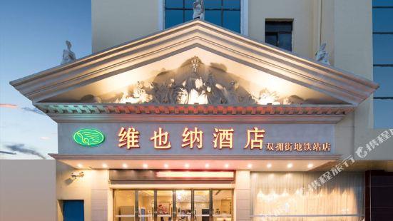 Vienna Hotel (Shenzhen Pinghu Shuangyong Street Metro Station)