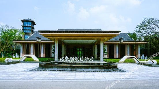 徐州潘安湖假日酒店