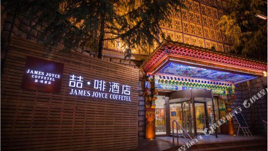 喆啡酒店(拉薩大昭寺店)
