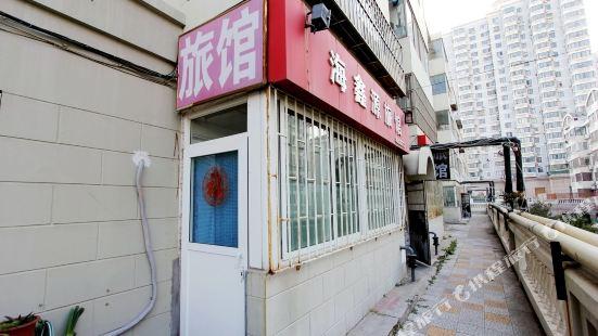 青島海鑫源旅館