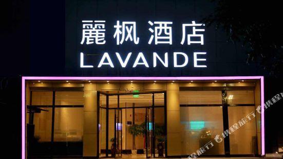 라벤더 호텔 웨이하이 웨이가오광장점