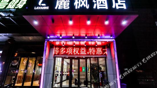 麗楓酒店(連雲港中醫院店)