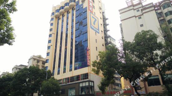 7 Days Inn (Chenzhou Xinglong Pedestrian Street)