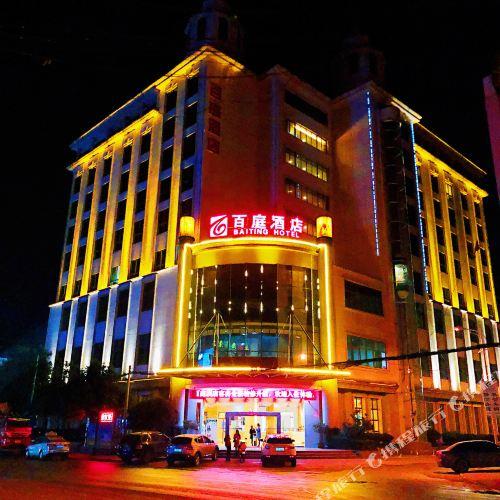 富源百庭酒店