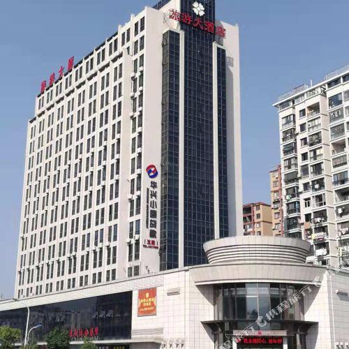 Jianning Tourist Hotel
