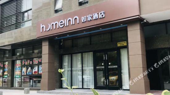 Home Inn (Shanghai New International Expo Center Minsheng Road Yanggao Middle Road Metro Station)