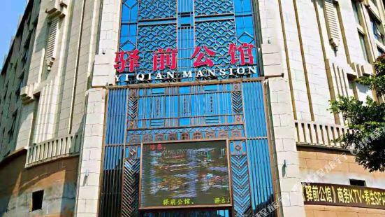 Guilin Yiqian Mansion