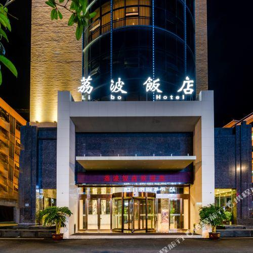 리보 호텔
