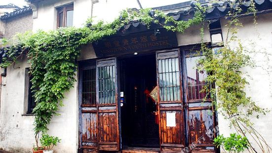 Mingtown Suzhou Youth Hostel