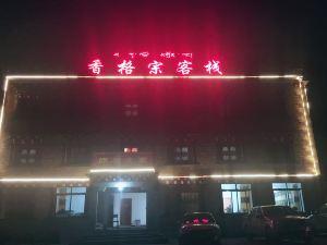 雅江香格宗客棧