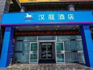 漢庭酒店(榆林高新開發區店)