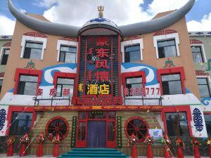 烏蘭浩特蒙東風情酒店