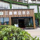 大英三鑫精品酒店