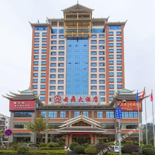 三江雲鼎大酒店