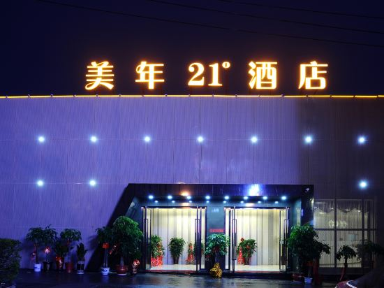 "<a href=""http://hotels.ctrip.com/pic-pid153632509/6207985.html"" name=""needTraceCode"" data-dopost=""T"" >美年21度酒店(长沙井湾子店)外观</a>"