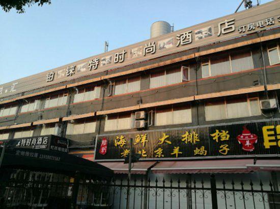 外观-铂铼特时尚酒店(上海虹桥机场淞虹路地铁站店)