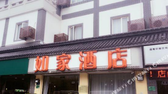 如家酒店(徐州戲馬台步行街店)