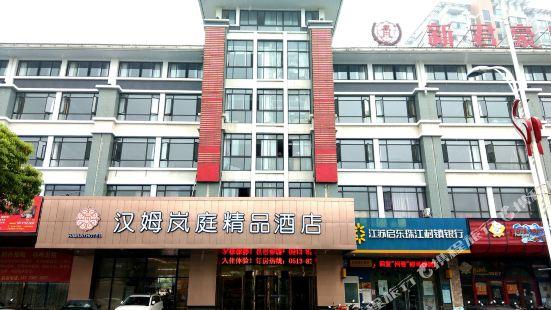 漢姆嵐庭精品酒店(啟東呂四港店)(原新君豪賓館)