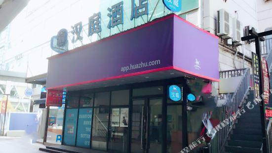 한팅 호텔 상하이 마그레브 롱양 로드 역 지점