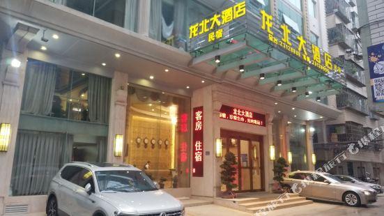 平潭龍北大酒店(原金象商務酒店)