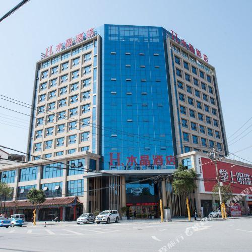 H水晶酒店(漢中洋縣店)