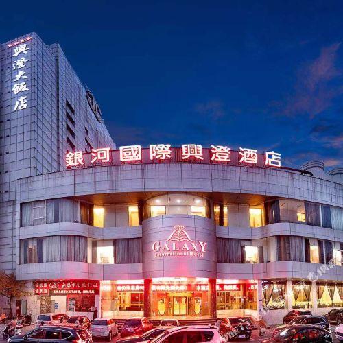 싱청 그랜드 호텔