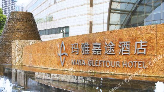 武漢華僑城瑪雅嘉途酒店