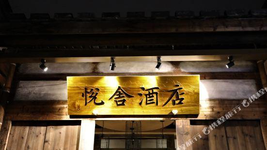 위에서 호텔 - 푸저우 삼방칠항지점