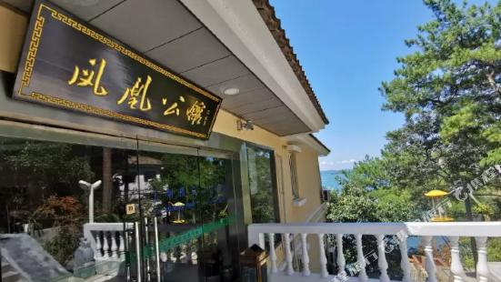千島湖鳳凰公館