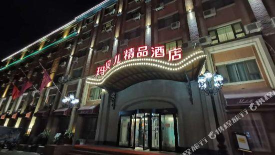 烏魯木齊瑪貝兒精品酒店