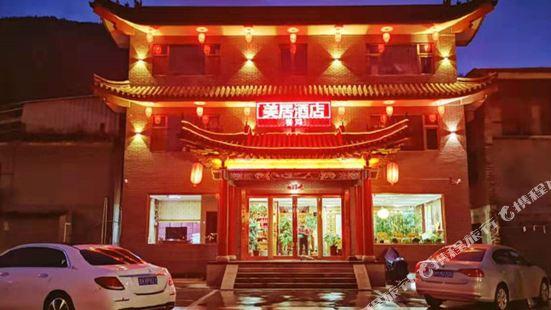 五台山美居主題酒店