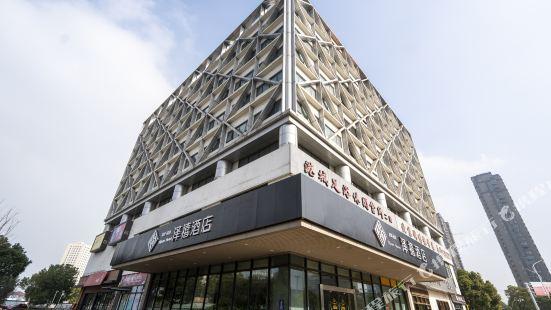 太倉澤禧商務酒店