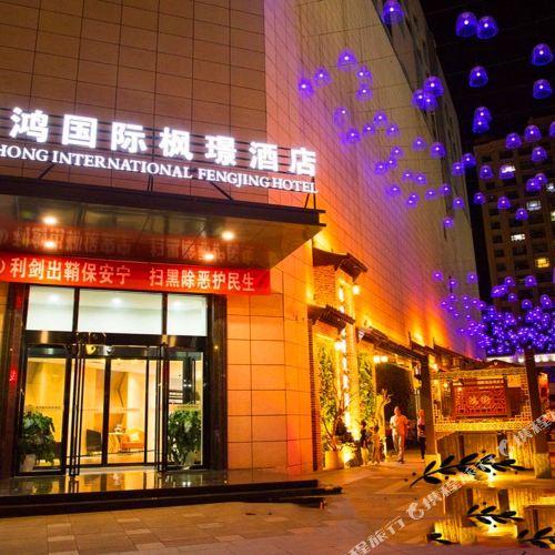 民和海鴻國際楓璟酒店