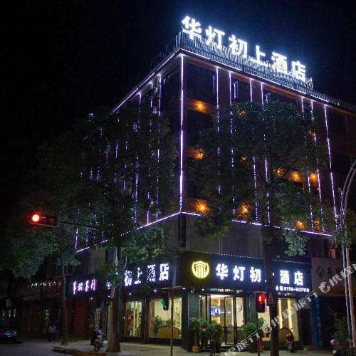 Huadeng Chushang Hotel