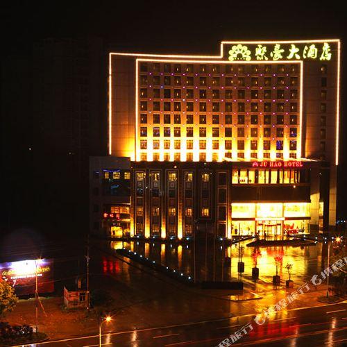 Juhao Hotel
